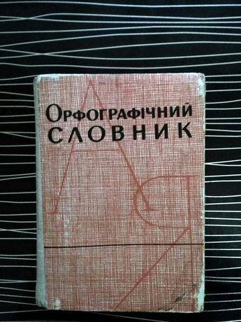 Продам раритетный словарь