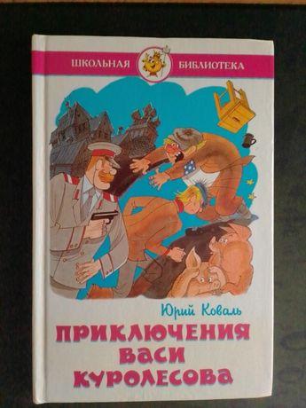 Приключение Васи Куролесова