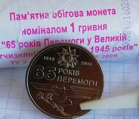 Продам Юбилейную монету Украины 1 грн 2010 года 65 лет победы из ролла
