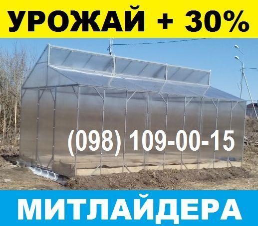 Черновцы Теплица МИТЛАЙДЕРА - УРОЖАЙ+30% Поликарбонат Теплиця Парник