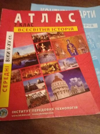 Атлас з всесвітньої історії, 7 клас.