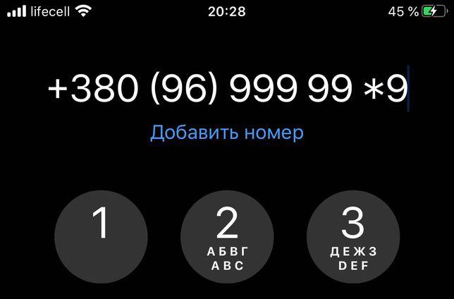 Красивый номер. +380 96 999 99 *9