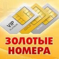 Продам \Обменяю уникальный номер