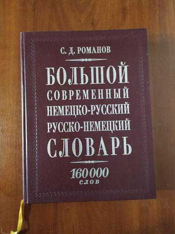 Немецко-русский русско-немецкий словарь, С. Романов, 160000 слов