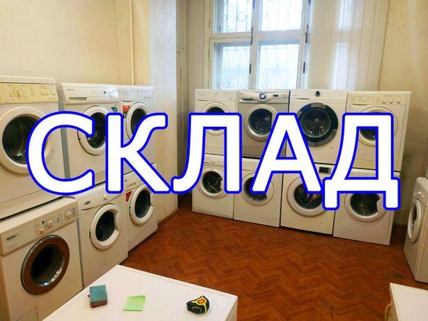 Стиральные машины б/у. Склад в Киеве