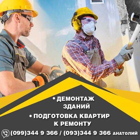 Демонтаж, строительные услуги все виды, ремонт, заливка.