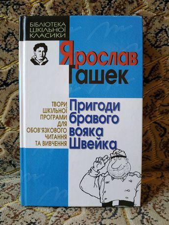 """Ярослав Гашек.""""Похождения бравого солдата Швейка""""."""
