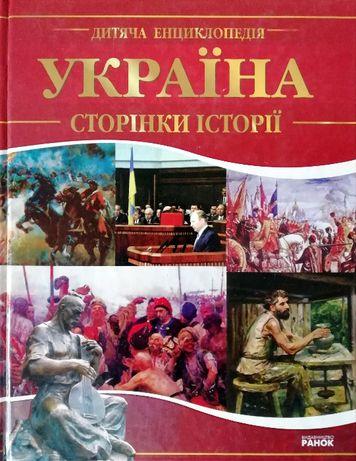 Україна. Сторінки історії