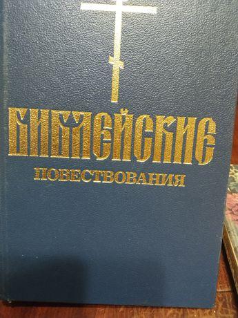 Книга Библейские повествования