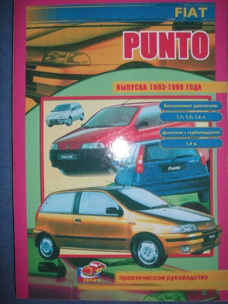 Fiat Punto, бензин / дизель 1993-1999 гг. Книга по ремонту Фиаг Пунто