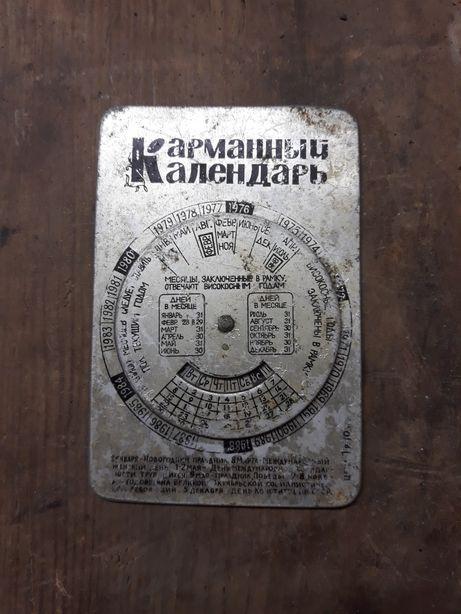 Карманный календарь 1969-1991