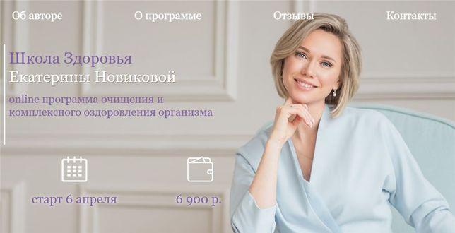 Екатерина Новикова 5 курсов Школа здоровья Программа оздоровления 2020