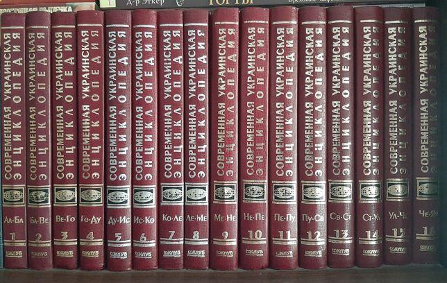 Серия книг Современная украинская энциклопедия