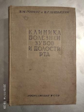 """Книга """"Клиника болезней зубов и полости рта""""."""