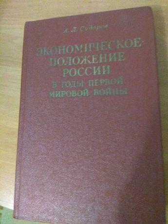 Сидоров А.Л.Экономическое положение в России в годы первой мировой вой