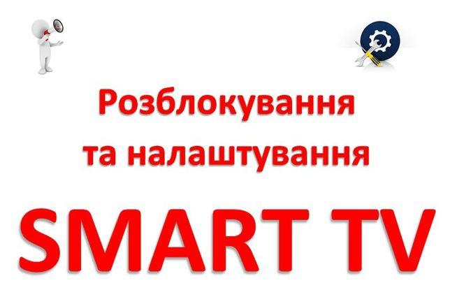 Налаштування Настройка Smart tv,прошивка,Розблокування,зміна регіону