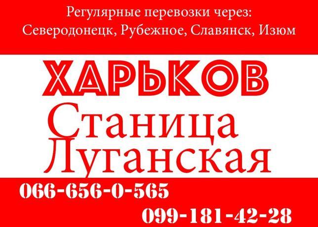ХАРЬКОВ- Станица-Луганская