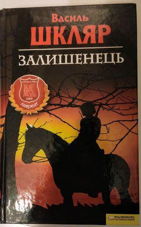 Чорний ворон. Василь Шкляр