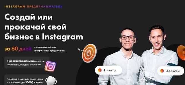 Курс Instagram Инстаграм предприниматель Пустовой Кривой
