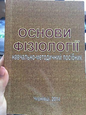 основи фізіології навчально- методичний посібник
