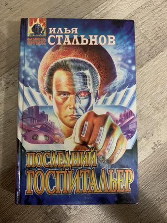 Книга «Последний госпитальер» Илья Стальнов