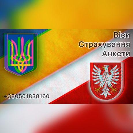 Робоче запрошення до Польші, візи,страхування