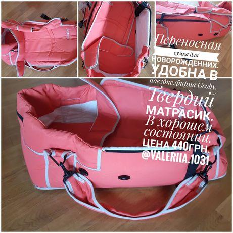 Переносна сумка для дитини