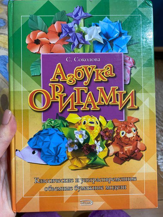 Азбука оригами книга Днепр - изображение 1
