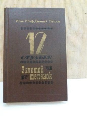 Илья Ильф, Евгений Петров- 12 стульев, Золотой теленок 1982 год