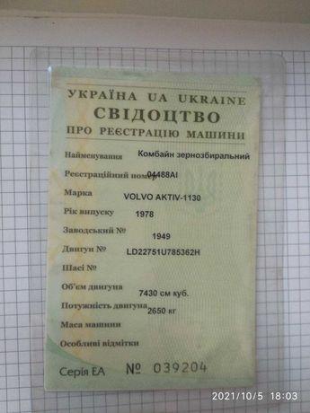 Комбайн VOLVO  1130