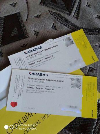 Билеты на концерт Оли Поляковой «Королева ночи» 26.10 (2 шт)