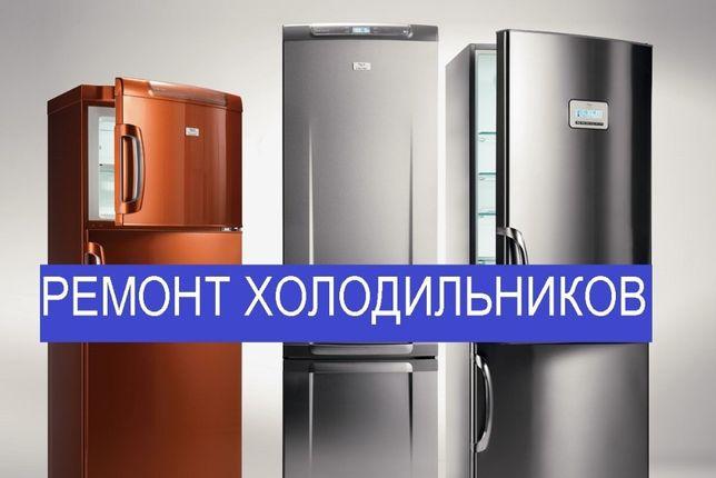Ремонт Холодильников любой сложности!