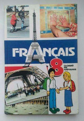 Учебник французского языка 9-8