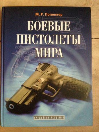 Боевые пистолеты мира. Максим Рудольфович Попенкер
