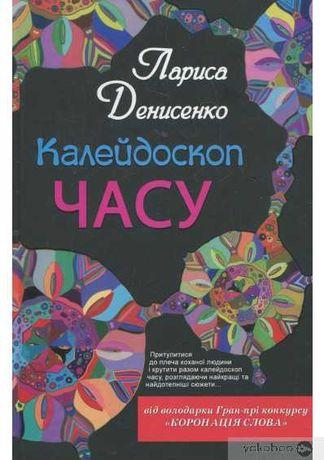 Книга «Калейдоскоп часу» Лариса Денисенко