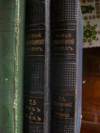 Новый энциклопедический словарь 1915 года издания, том 14, 25