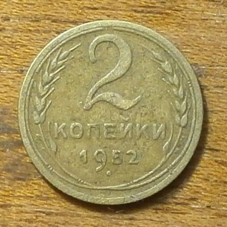 Монета 2 копейки 1952-го года