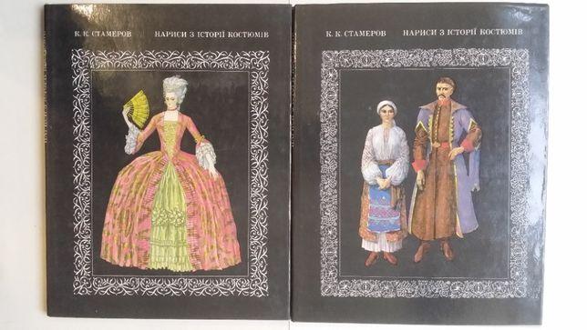 Стамеров К.К. Нариси з історії костюмів. У двох частинах