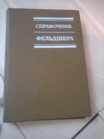 Продам книгу Справочник фельдшера