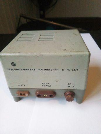 Преобразователь напряжения к частотомеру Ч3-63/1 27в - 220в. 60 Вт.
