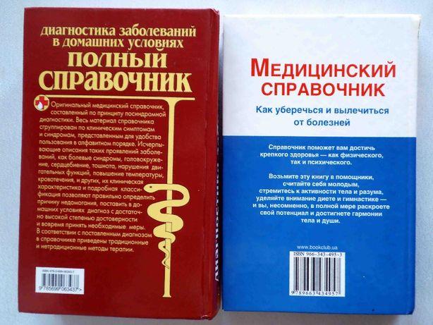 книги медицинские справочники (2 шт.)