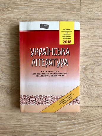 3 в 1, ЗНО Українська Література Хрестоматія, Авраменко