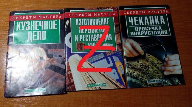 Две брошурки по ремеслам