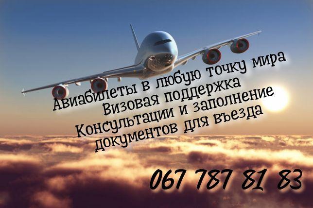 Авиабилеты, визы, путешествия