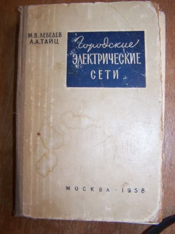 """Книга """"Городские электрические сети""""1958 год издания"""