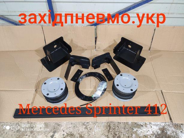 Пневмоподвеска Mercedes Sprinter 313. 412. 515 Комплекты пневмоподвес