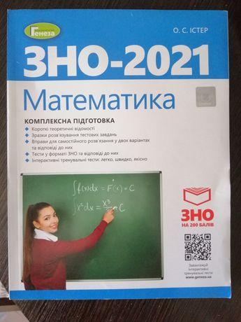 Підручник з математики ЗНО 2021