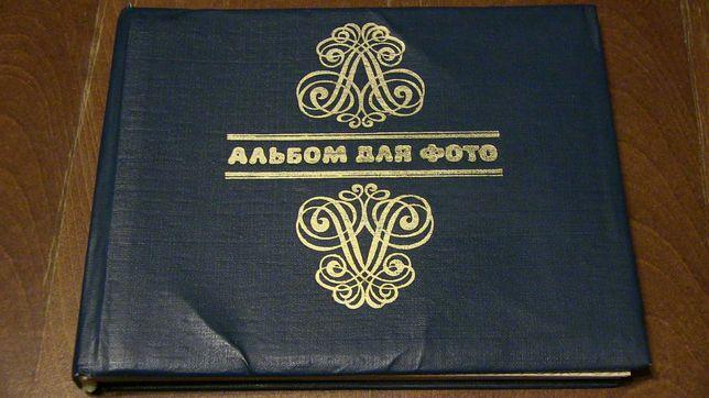 Альбом для фото. СССР 21 х 16.5 см., состояние нормальное.