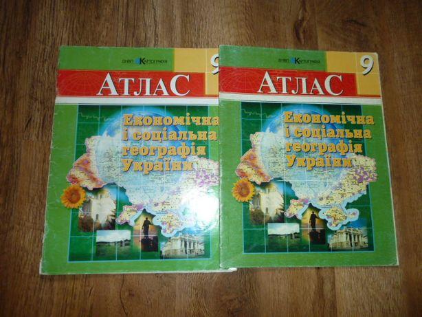 атлас економічна і соціальна географія україни 9 клас