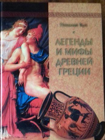 Микола Кун,  Легенди і міфи древньої Греції